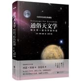 通俗天文学(精装版)