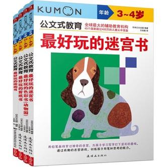 公文式教育:3-4岁(套装全4册)