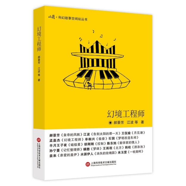 Product Detail - 收获·科幻故事空间站丛书  第一辑:幻境工程师 - image 0