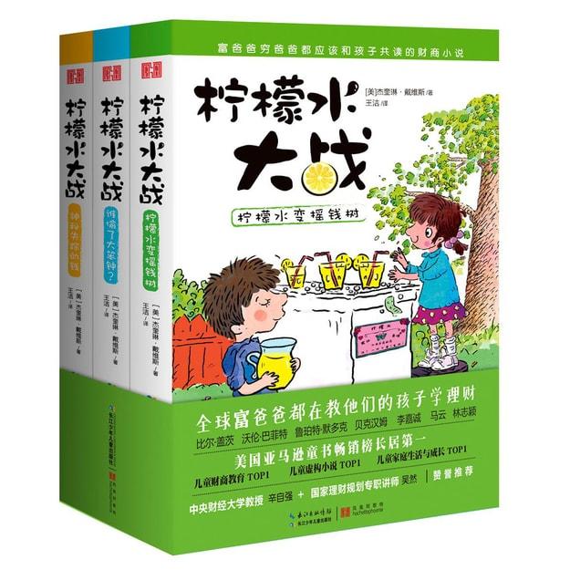 商品详情 - 柠檬水大战(套装共3册) - image  0