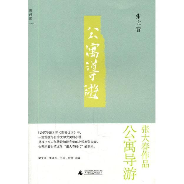 商品详情 - 公寓导游 - image  0
