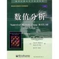 国外计算机科学教材系列:数值分析(英文版)