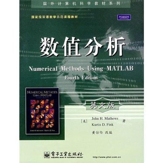 商品详情 - 国外计算机科学教材系列:数值分析(英文版) - image  0