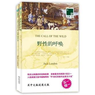 双语译林:野性的呼唤(附英文原版书1本)