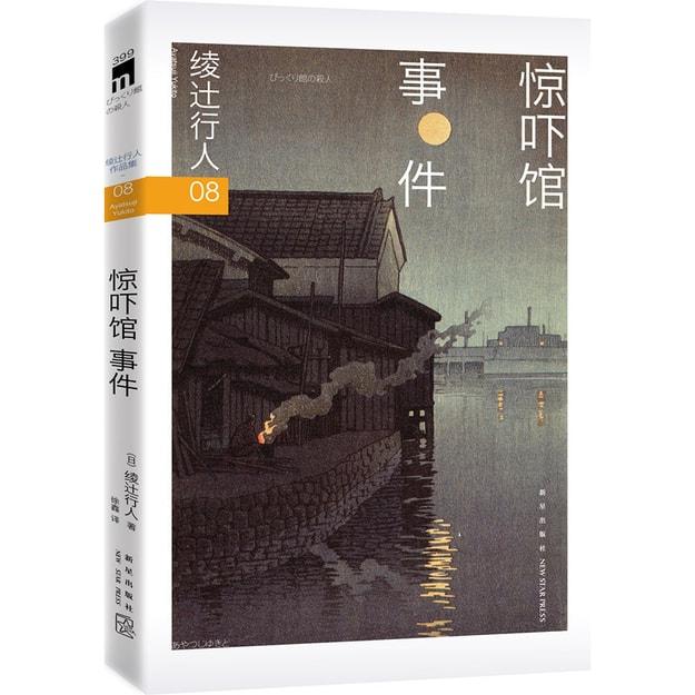 商品详情 - 绫辻行人08:惊吓馆事件 - image  0