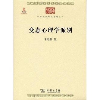 中华现代学术名著丛书:变态心理学派别