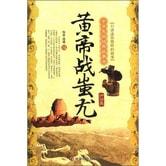 中华民间经典故事会·黄帝战蚩尤:神话集