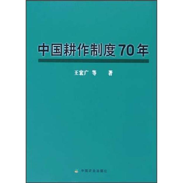商品详情 - 中国耕作制度70年 - image  0