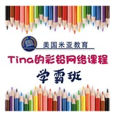 Tina's color pencil online class (adult) For only $299.97