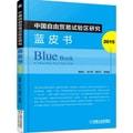 中国自由贸易试验区研究蓝皮书(2015)
