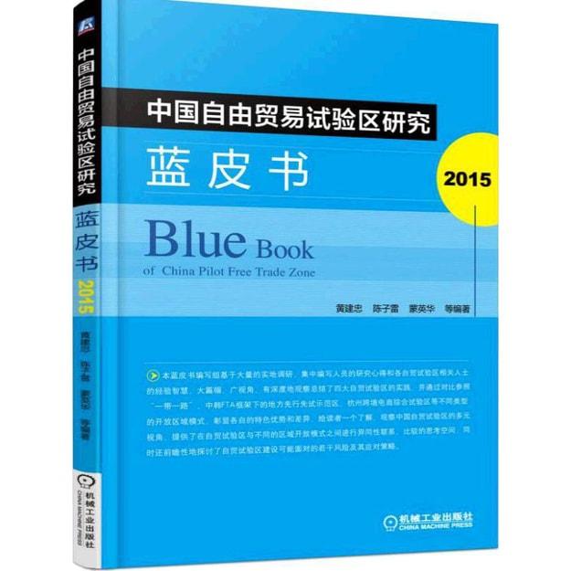 商品详情 - 中国自由贸易试验区研究蓝皮书(2015) - image  0