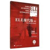 ELE现代版A2:中国人学习西班牙语的教材(附MP3光盘)