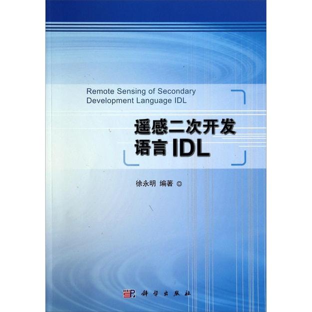 商品详情 - 遥感二次开发语言IDL - image  0