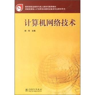 教育部职业教育与成人教育司推荐教材:计算机网络技术