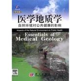 医学地质学:自然环境对公共健康的影响(中文版)