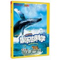中国国家地理博物百科丛书:娱乐也科学