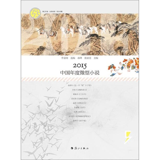商品详情 - 2015中国年度微型小说 - image  0