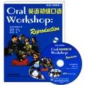 英语口语教程1:英语初级口语(MP3版 附MP3光盘)
