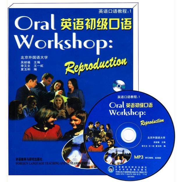 商品详情 - 英语口语教程1:英语初级口语(MP3版 附MP3光盘) - image  0