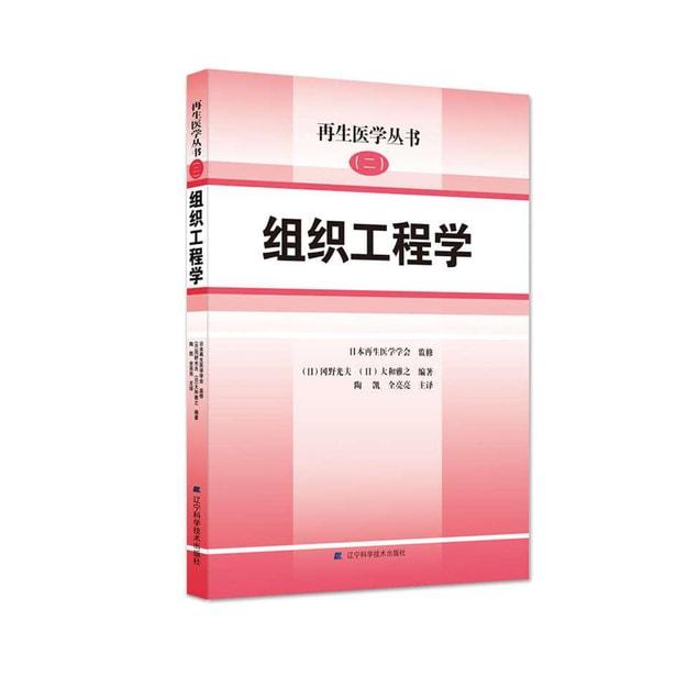 商品详情 - 组织工程学(再生医学丛书) - image  0