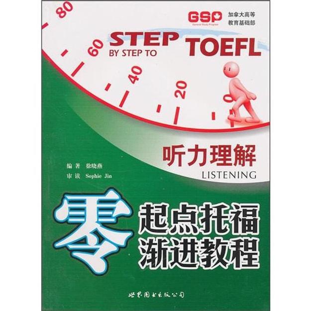 商品详情 - 零起点托福渐进教程:听力理解(附MP3光盘1张) - image  0