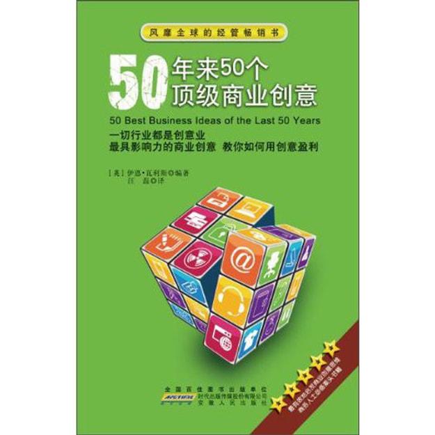 商品详情 - 50年来50个顶级商业创意 - image  0