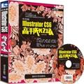 中文版Illustrator CS6高手成长之路(附DVD-ROM光盘1张)
