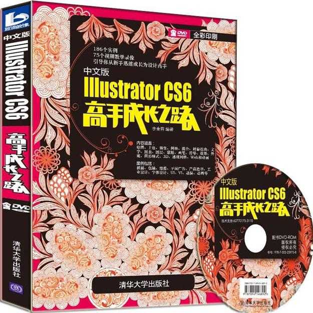 商品详情 - 中文版Illustrator CS6高手成长之路(附DVD-ROM光盘1张) - image  0