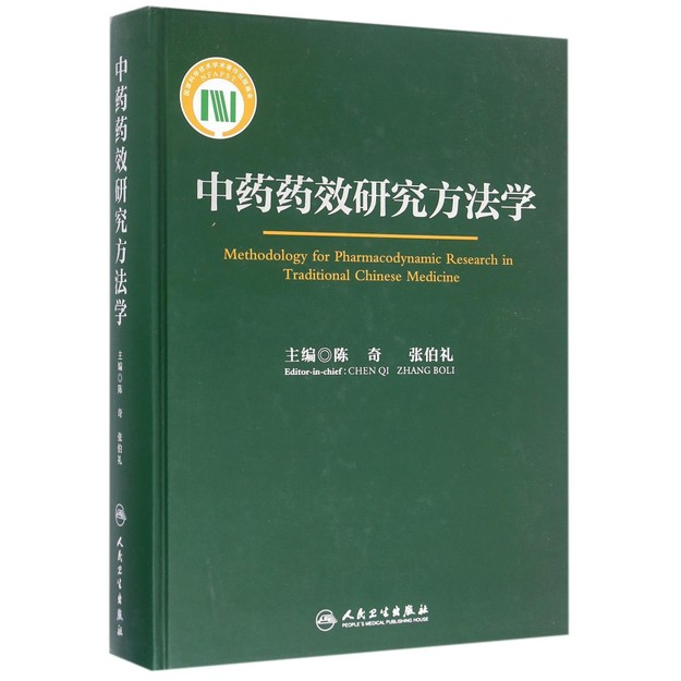 Product Detail - 中药药效研究方法学 - image 0
