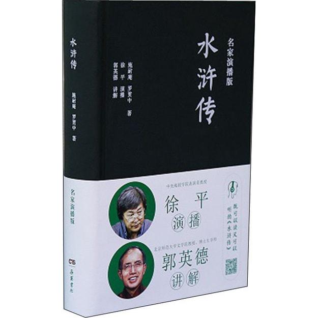 商品详情 - 水浒传(名家演播版) - image  0