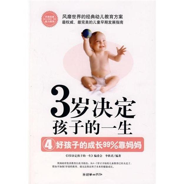 商品详情 - 3岁决定孩子的一生4:好孩子的成长99%靠妈妈 - image  0