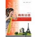 商务法语(附MP3光盘1张)