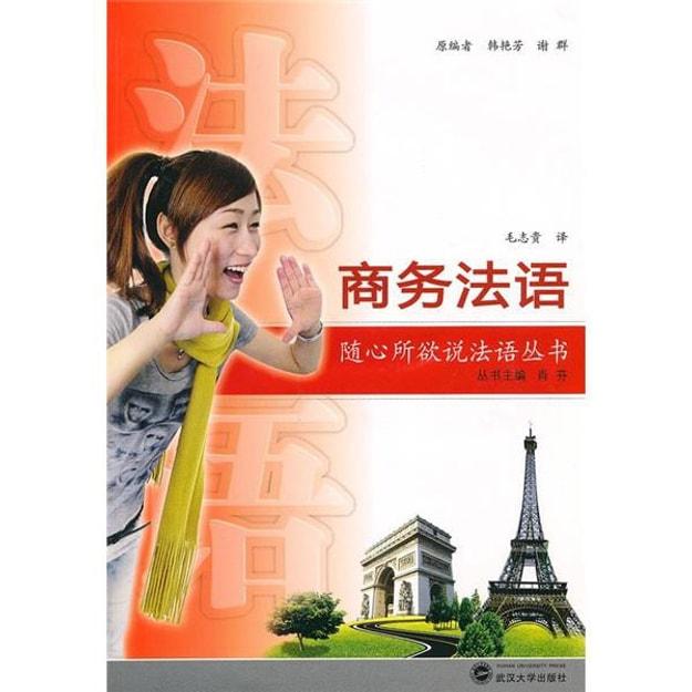 商品详情 - 商务法语(附MP3光盘1张) - image  0