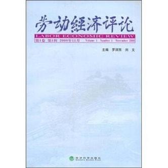 劳动经济评论(第1卷)(第1辑)(2008年11月)