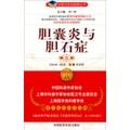 名医与您谈疾病丛书:胆囊炎与胆石症(第2版)