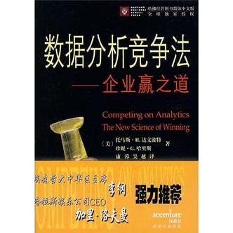 数据分析竞争法:企业赢之道