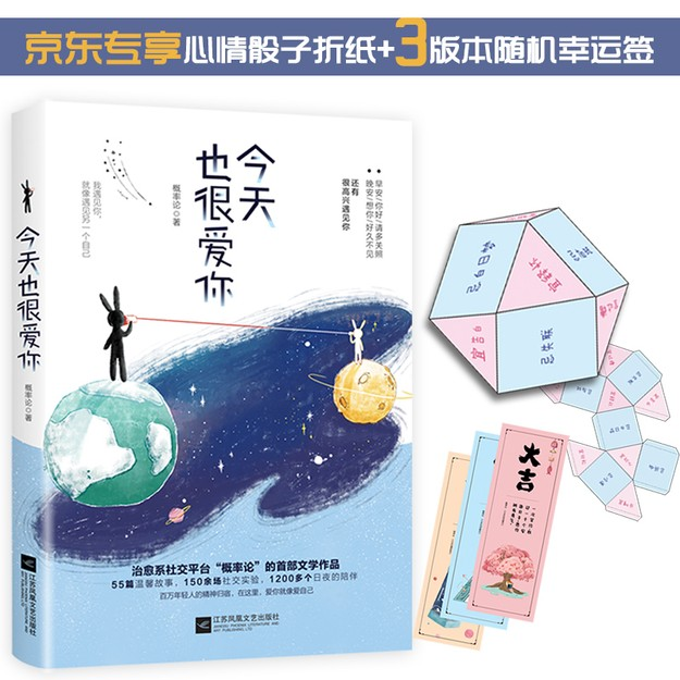 商品详情 - 今天也很爱你(京东专享心情骰子折纸+随机幸运签) - image  0