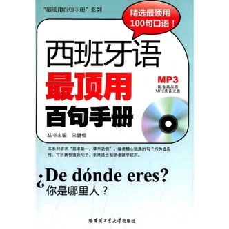 西班牙语最顶用百句手册