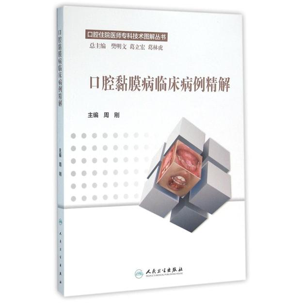 商品详情 - 口腔黏膜病临床病例精解(口腔住院医师专科技术图解丛书) - image  0