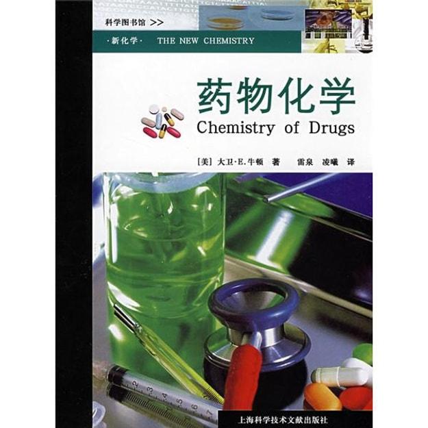 商品详情 - 新化学:药物化学 - image  0