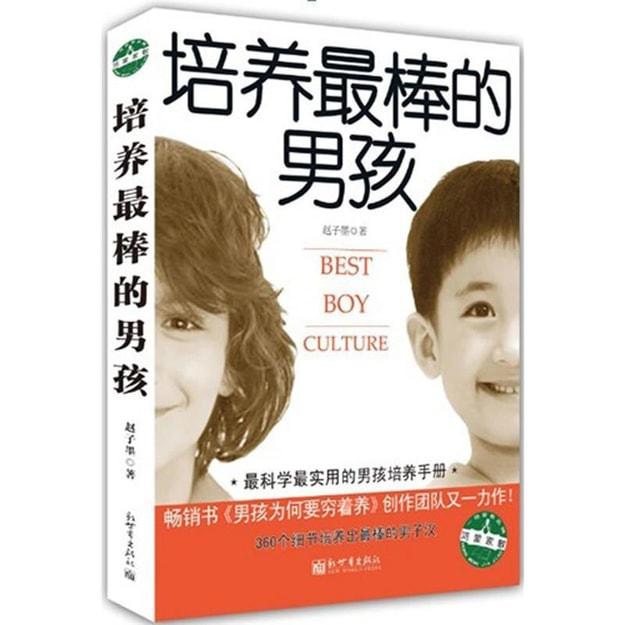 商品详情 - 培养最棒的男孩 - image  0