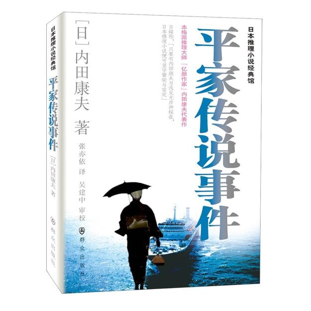 商品详情 - 平家传说事件 - image  0