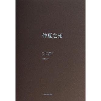 三岛由纪夫作品系列:仲夏之死