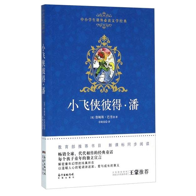 商品详情 - 广东花城出版社 小飞侠彼得.潘 - image  0