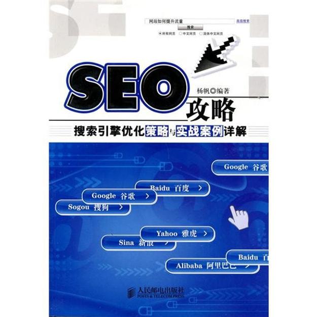 商品详情 - SEO攻略:搜索引擎优化策略与实战案例详解 - image  0
