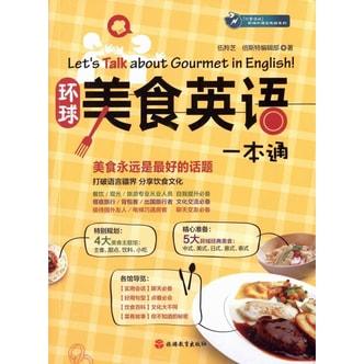 环球美食英语一本通