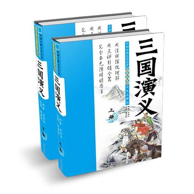 商品详情 - 白话美绘全本注释版三国演义(套装上下册) - image  0