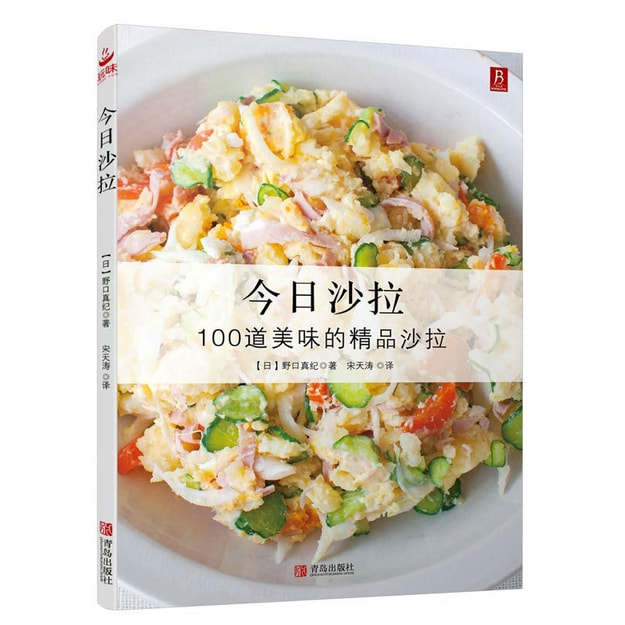 Product Detail - 今日沙拉:100道美味的精品沙拉 - image 0