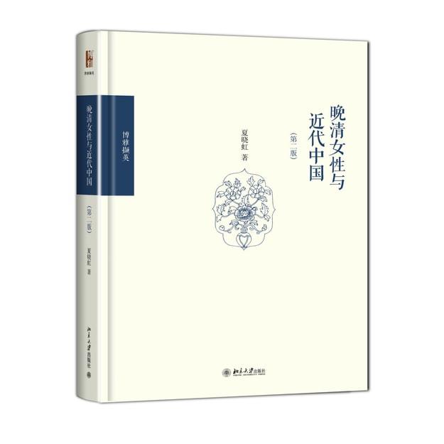 商品详情 - 博雅撷英:晚清女性与近代中国(第二版) - image  0