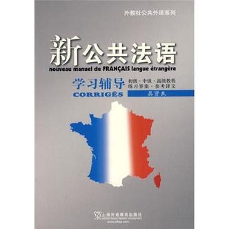 外教社公共外语系列·新公共法语学习辅导